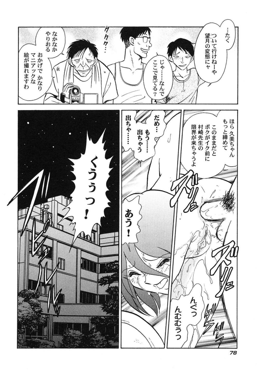 Hageshii Kagai Jugyou 80