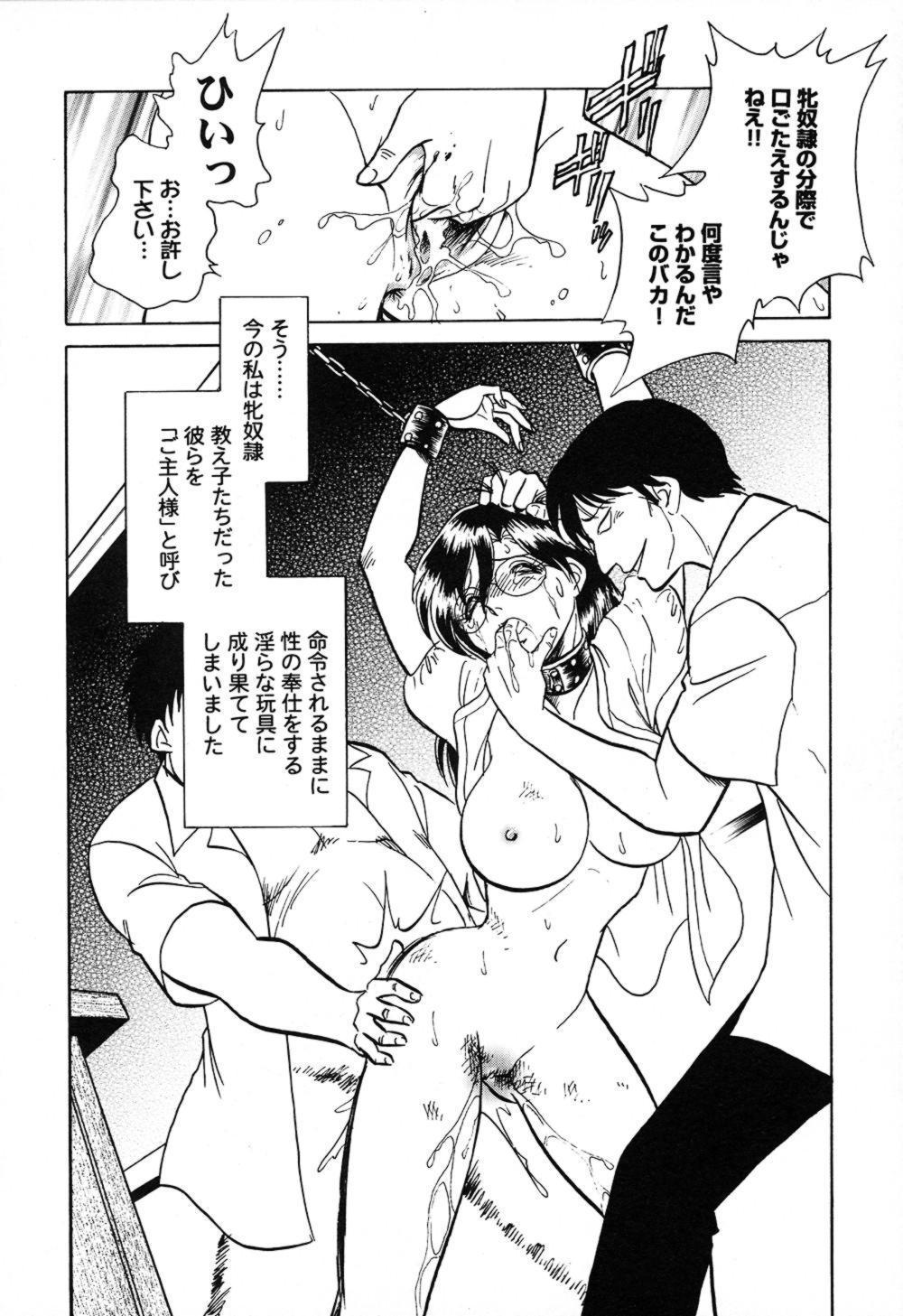 Hageshii Kagai Jugyou 8