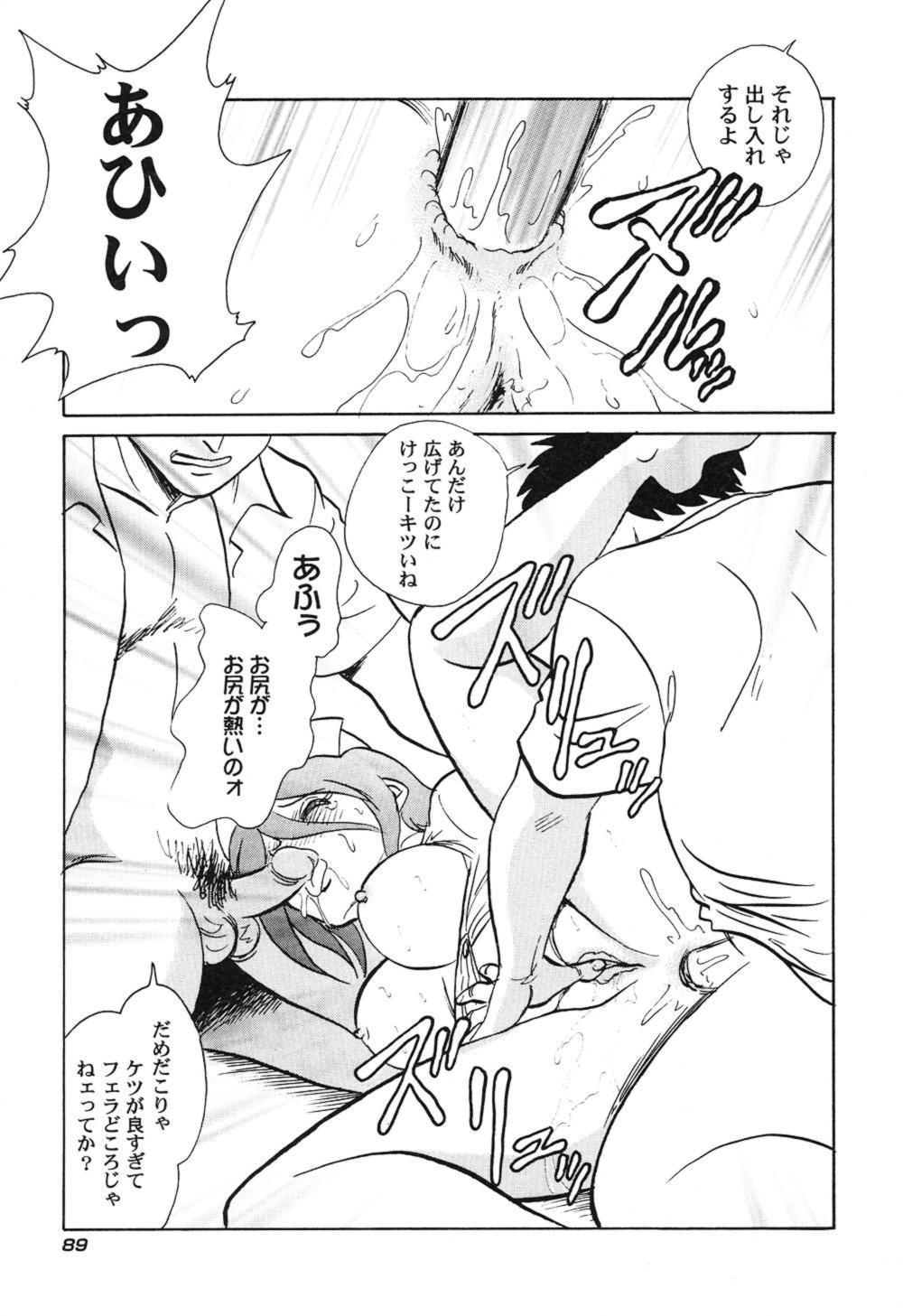Hageshii Kagai Jugyou 91