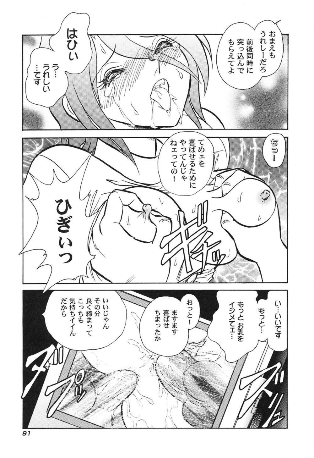 Hageshii Kagai Jugyou 93