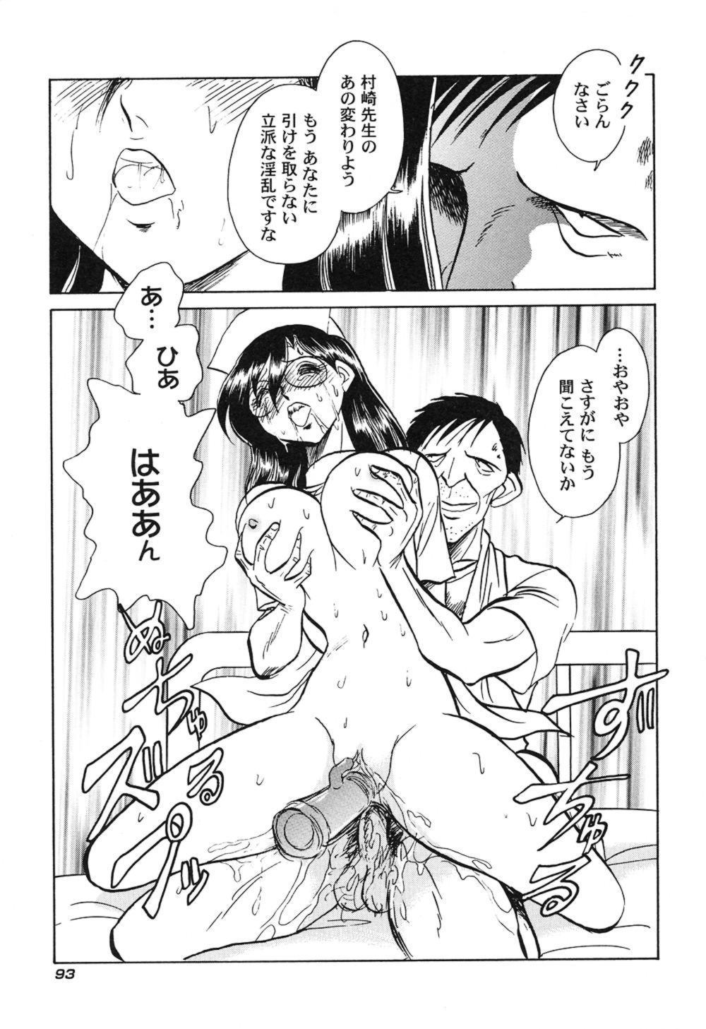 Hageshii Kagai Jugyou 95