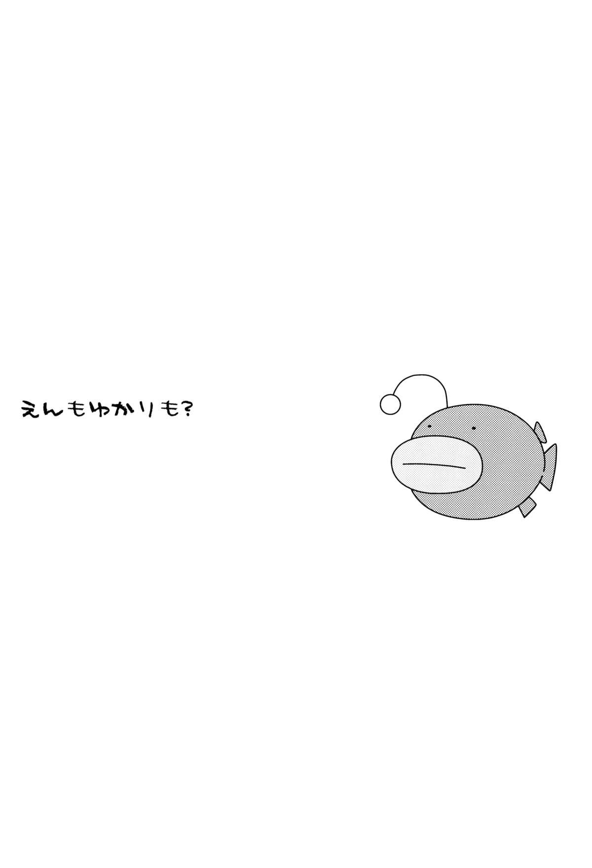 En mo Yukari mo? 3