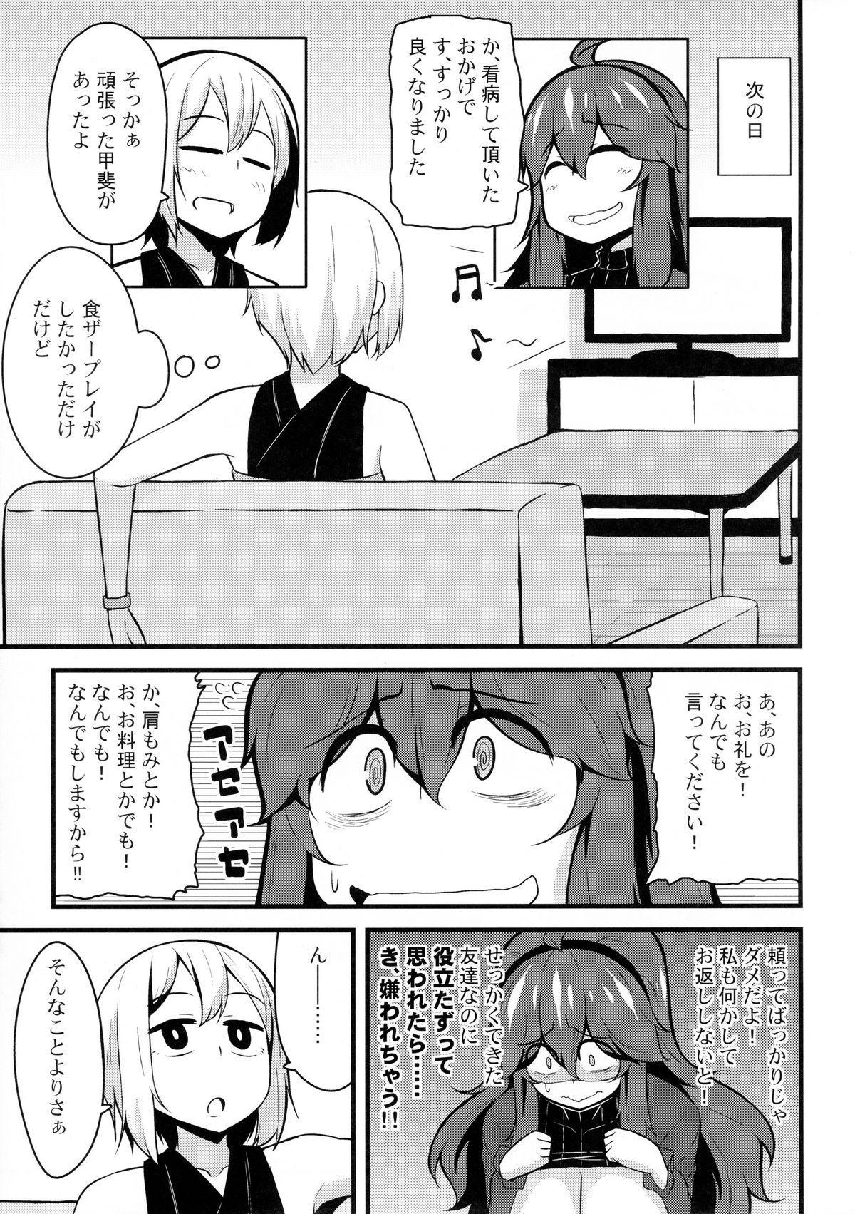 Tomodachi? Maniac 02 9