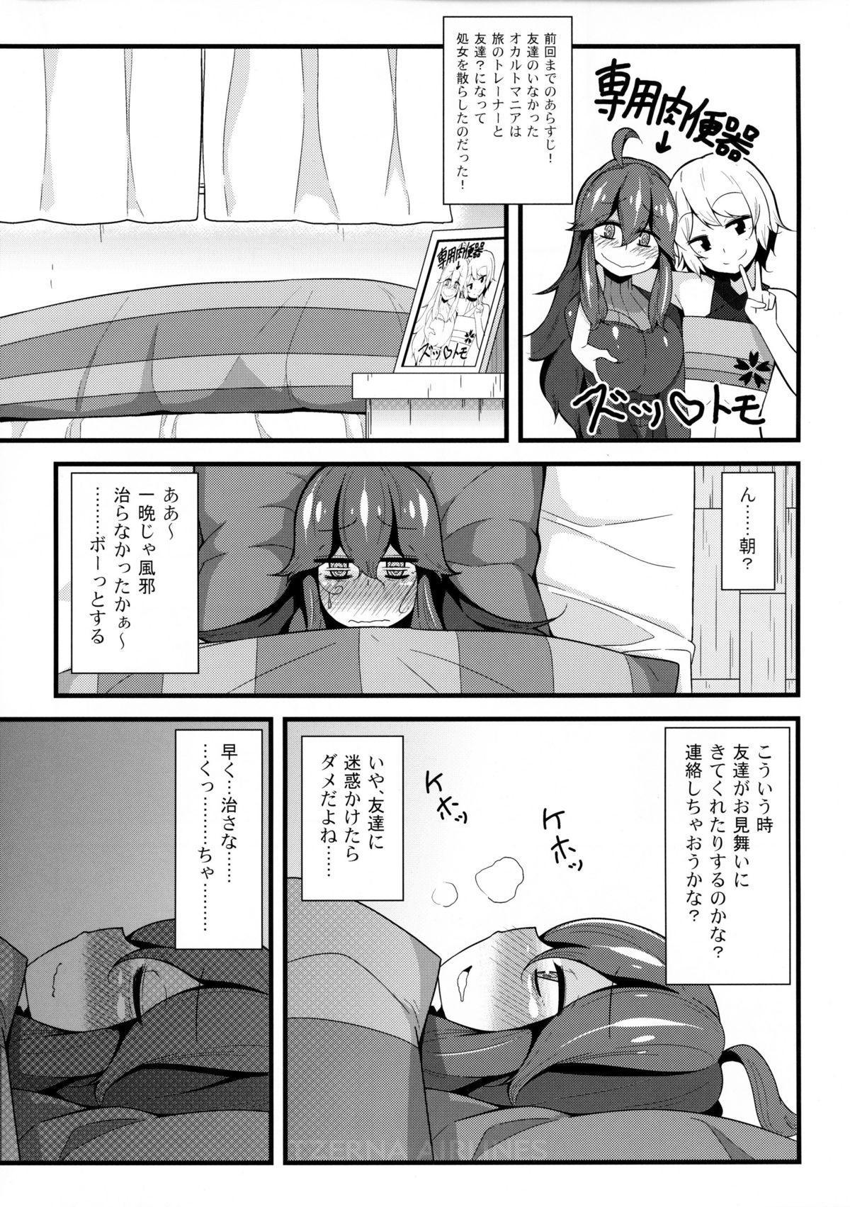 Tomodachi? Maniac 02 3