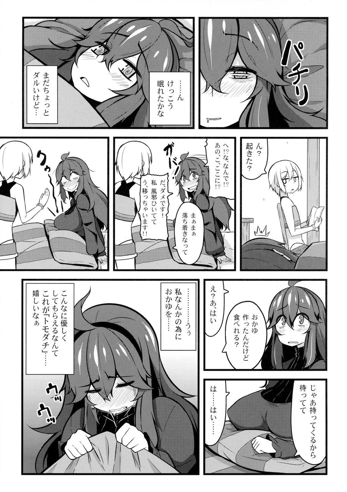 Tomodachi? Maniac 02 5