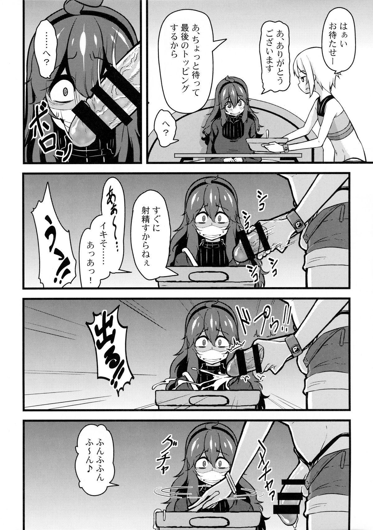 Tomodachi? Maniac 02 6