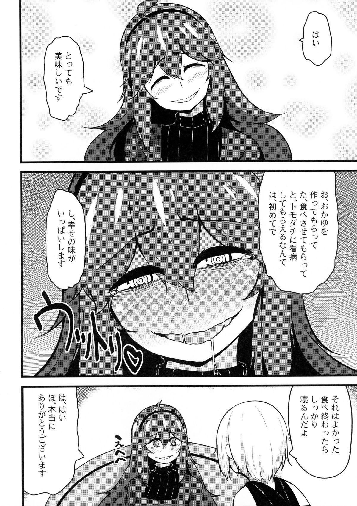 Tomodachi? Maniac 02 8