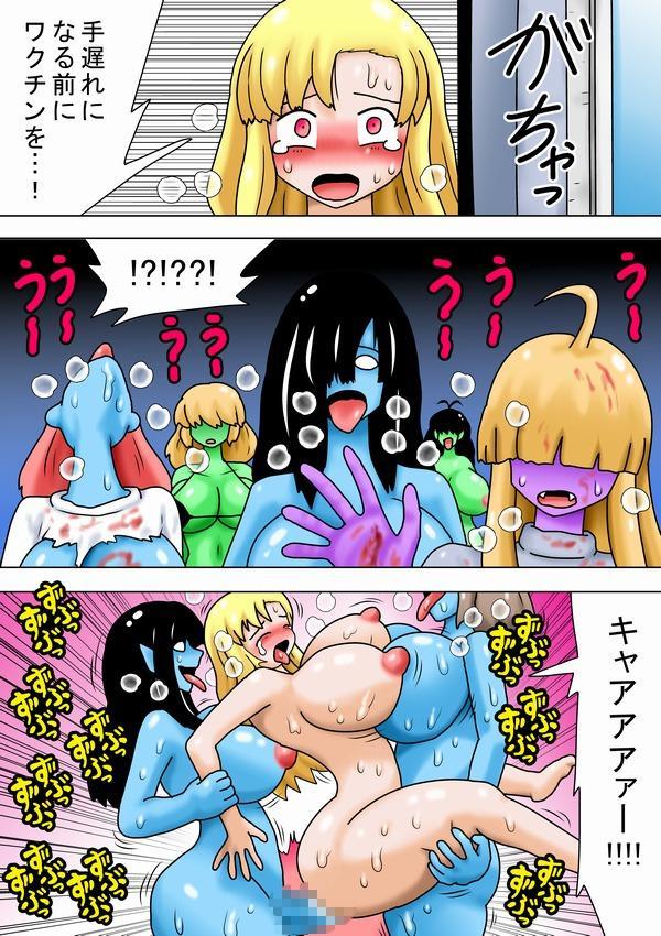 Futanari Zombie ga Arawareta! 32