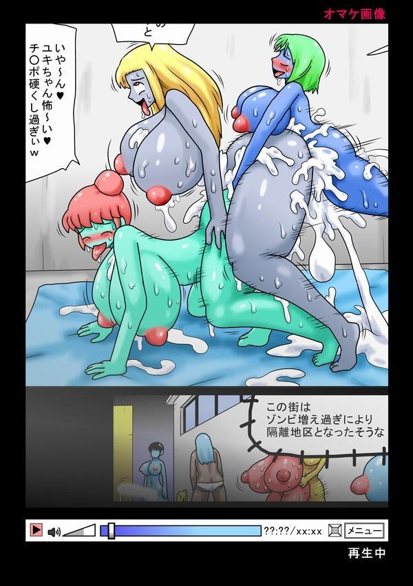 Futanari Zombie ga Arawareta! 74