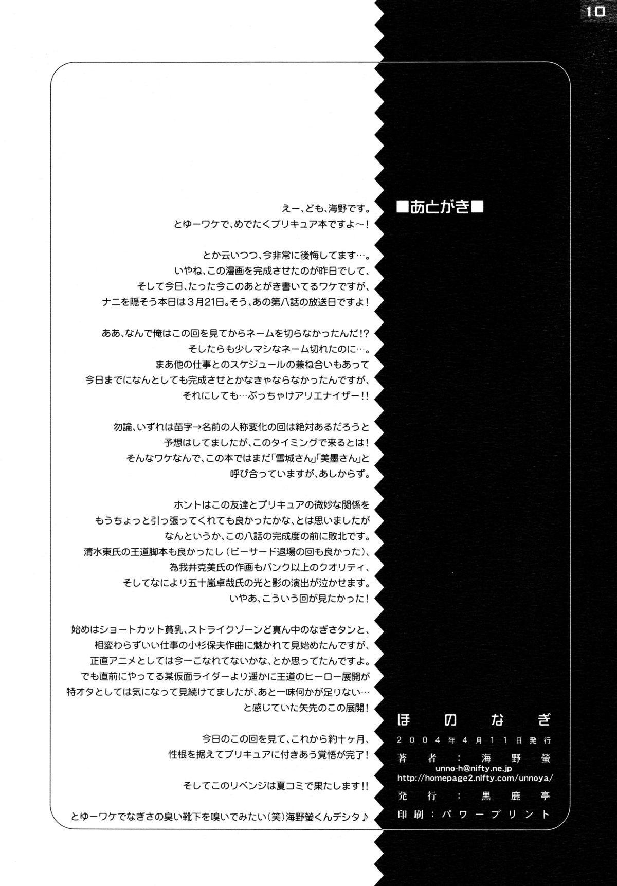 HonoNagi 9