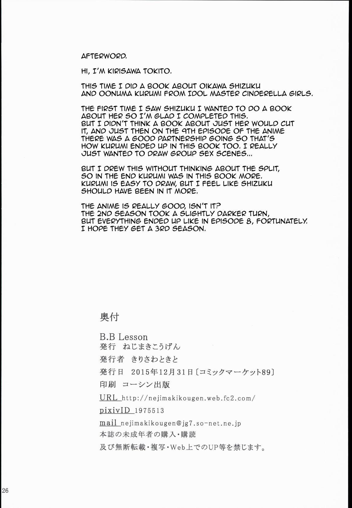 (C89) [Nejimaki Kougen (Kirisawa Tokito) B.B Lesson (THE IDOLM@STER CINDERELLA GIRLS) [English] 25
