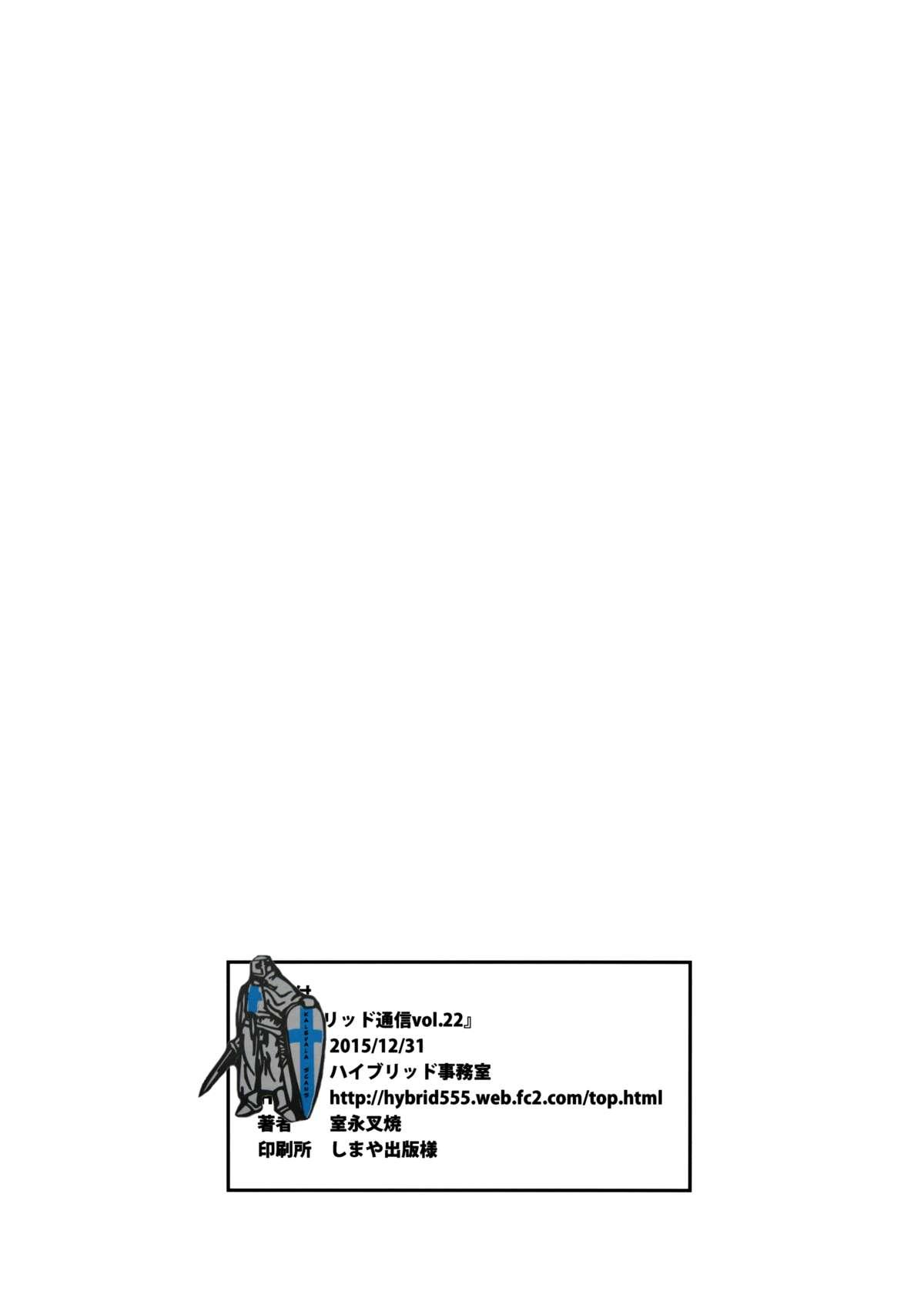 Hybrid Tsuushin vol. 22 13