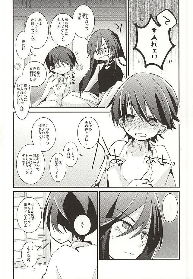 Kane-san ga Nandaka Sugoku Okotteru! 16