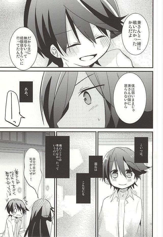 Kane-san ga Nandaka Sugoku Okotteru! 17