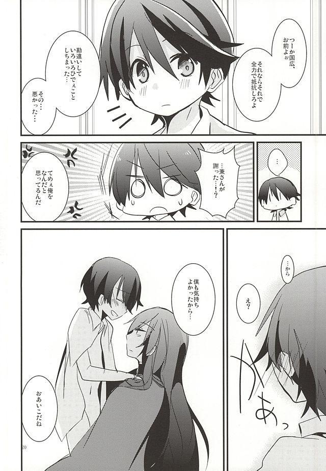 Kane-san ga Nandaka Sugoku Okotteru! 18