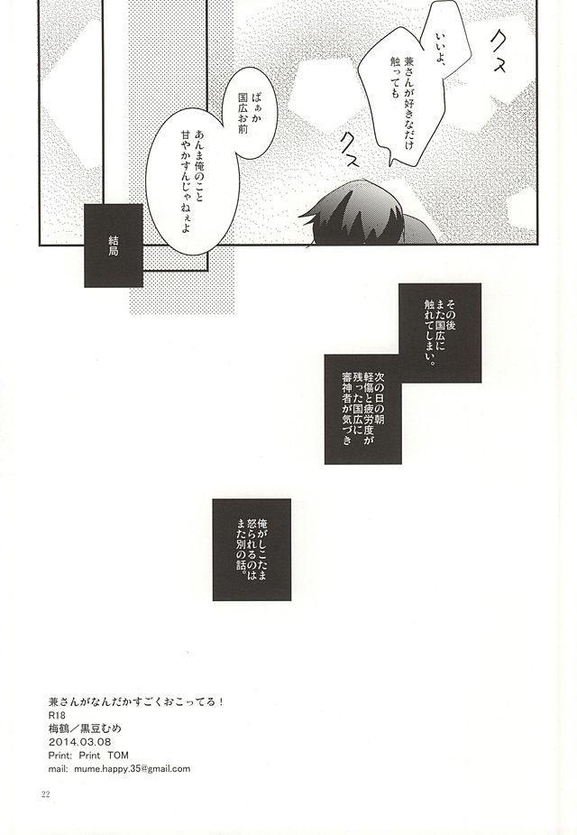 Kane-san ga Nandaka Sugoku Okotteru! 20