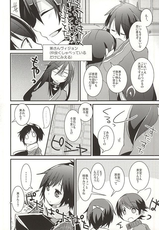 Kane-san ga Nandaka Sugoku Okotteru! 4