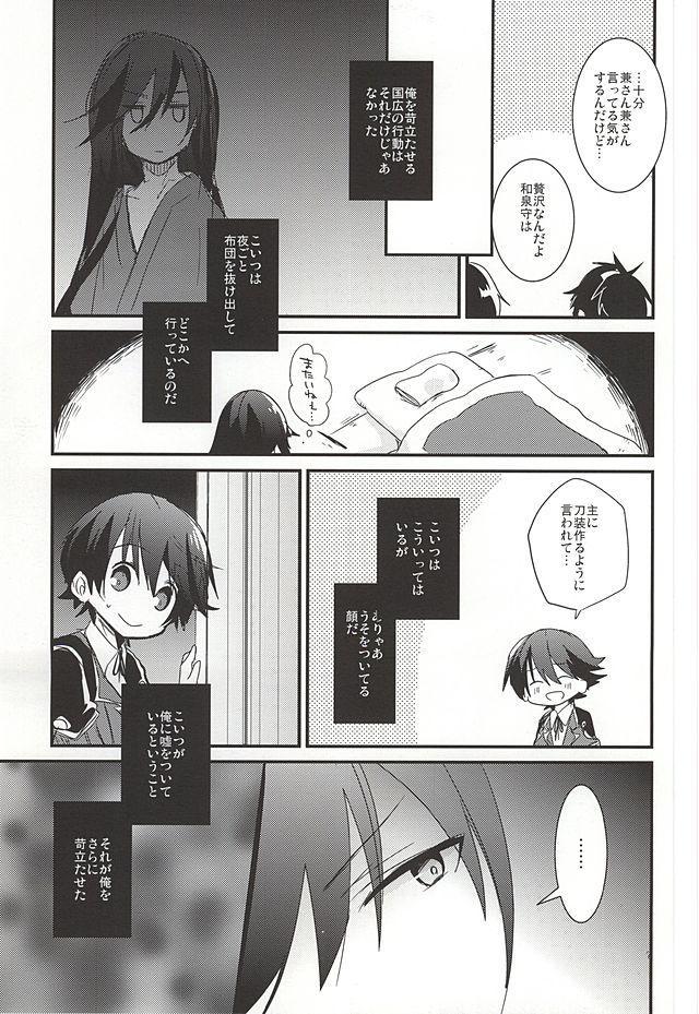 Kane-san ga Nandaka Sugoku Okotteru! 5