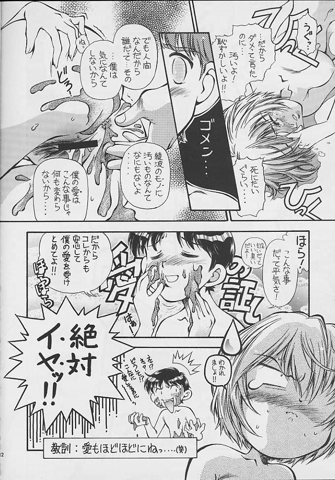 Kareshi Kanojo No Jijou 10