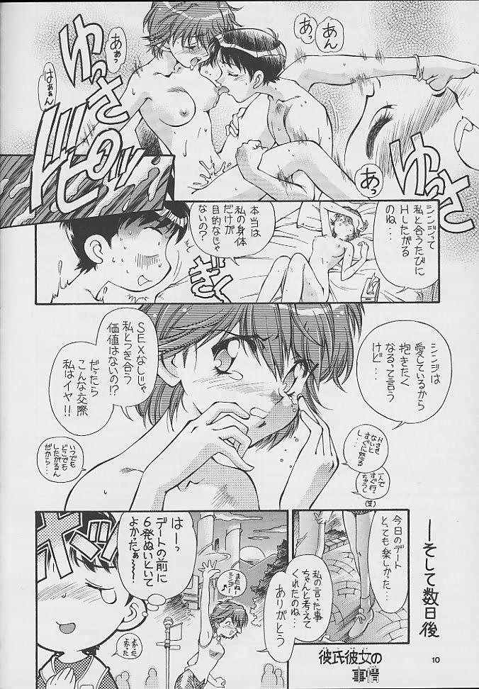 Kareshi Kanojo No Jijou 8