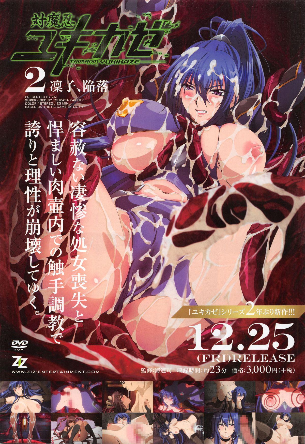 COMIC Mugen Tensei 2016-01 101
