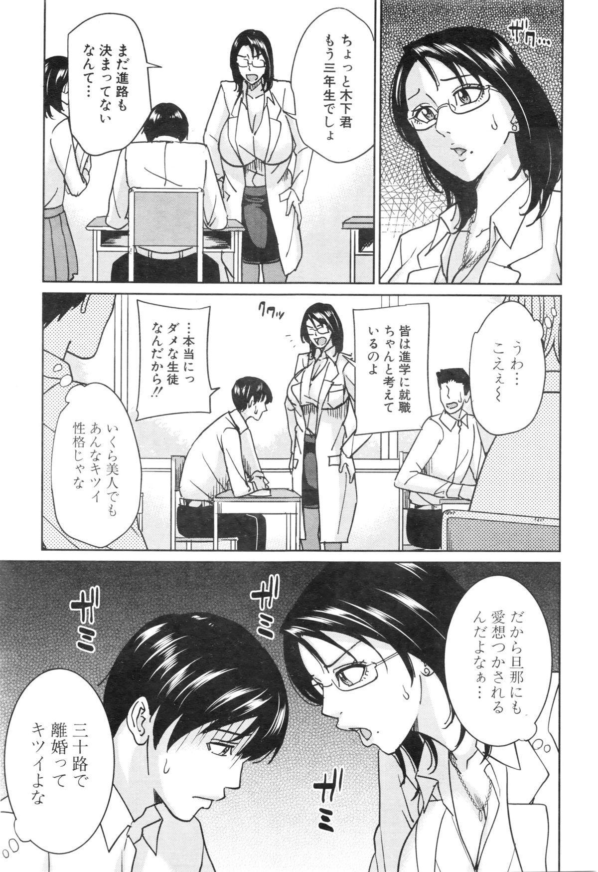 COMIC Mugen Tensei 2016-01 110
