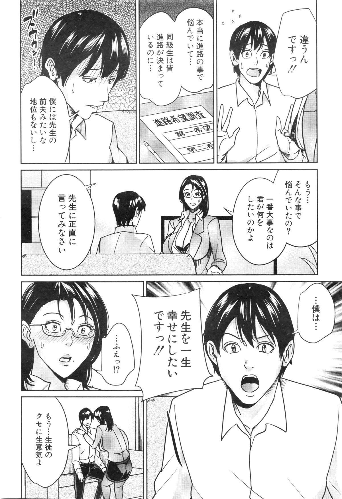 COMIC Mugen Tensei 2016-01 113