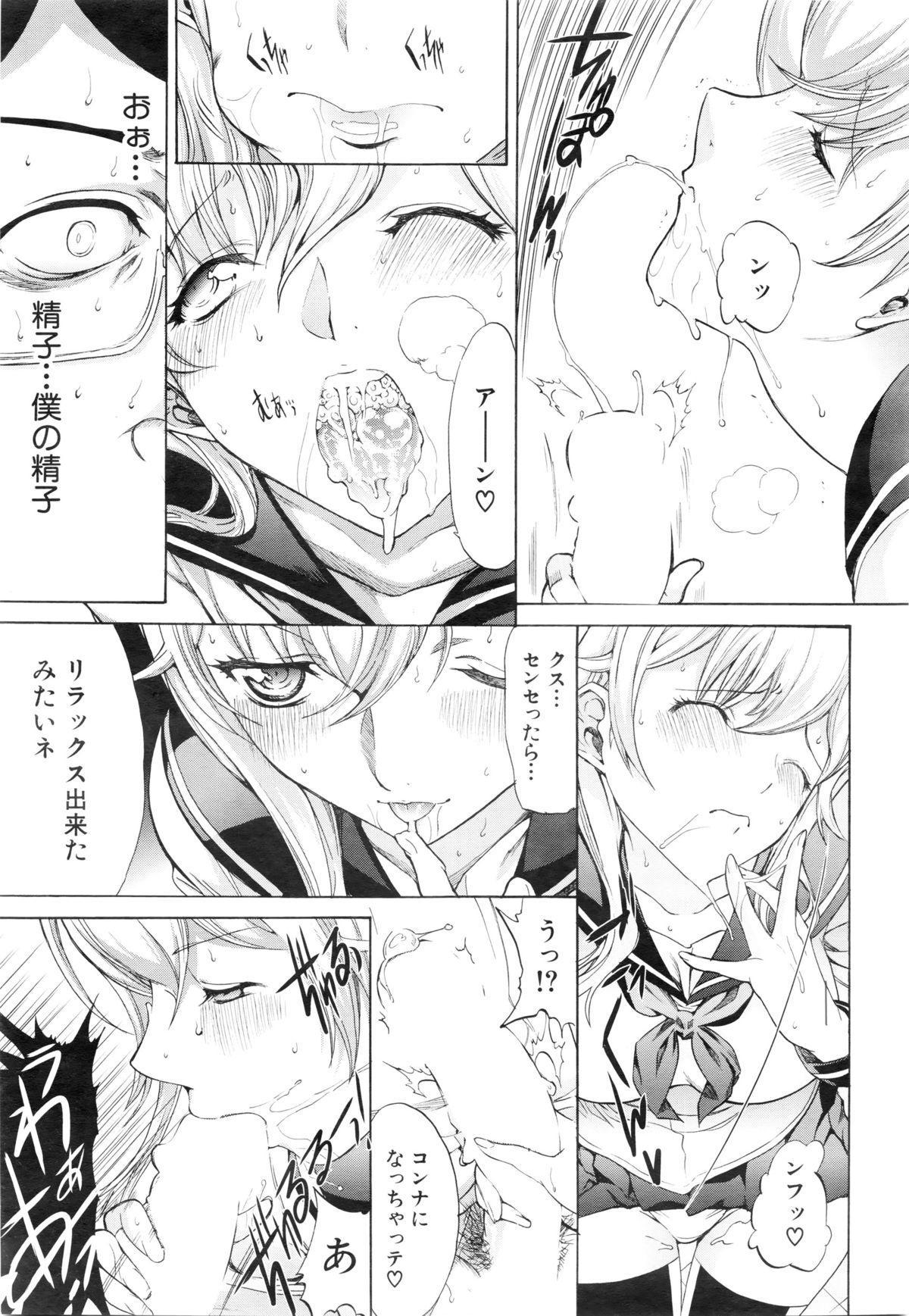 COMIC Mugen Tensei 2016-01 12