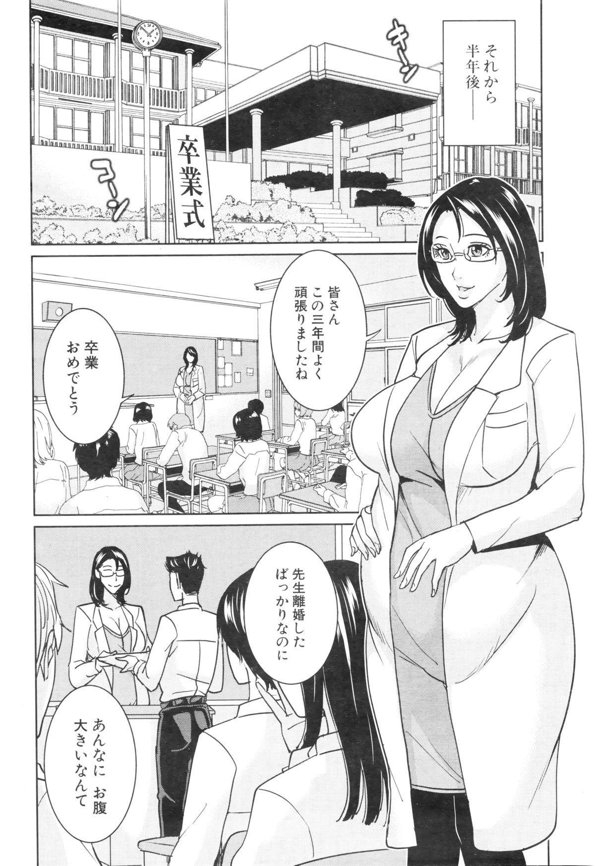 COMIC Mugen Tensei 2016-01 129