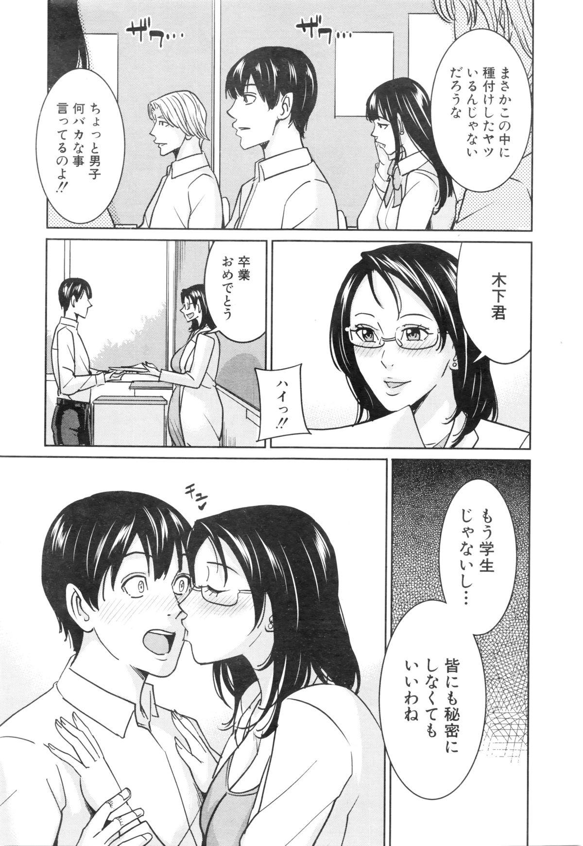 COMIC Mugen Tensei 2016-01 130