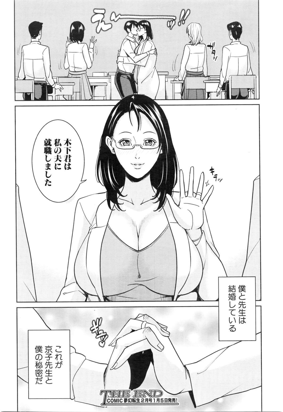 COMIC Mugen Tensei 2016-01 131