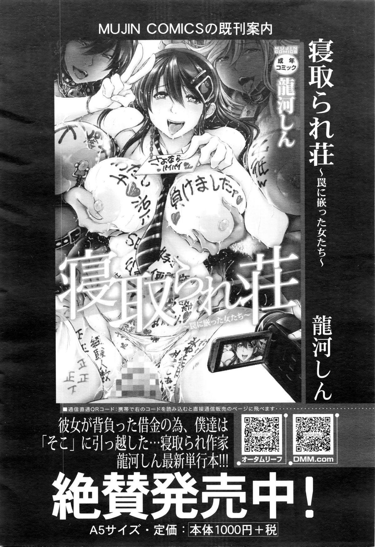 COMIC Mugen Tensei 2016-01 135