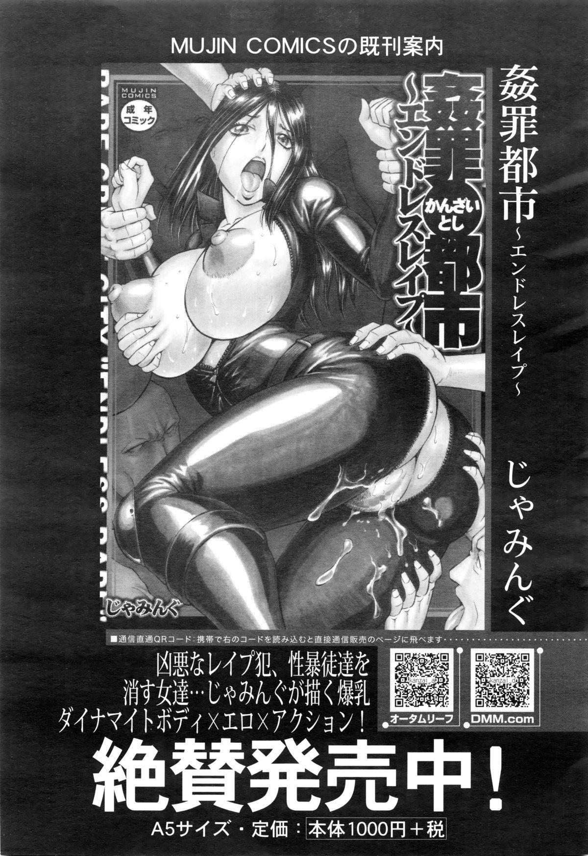 COMIC Mugen Tensei 2016-01 136