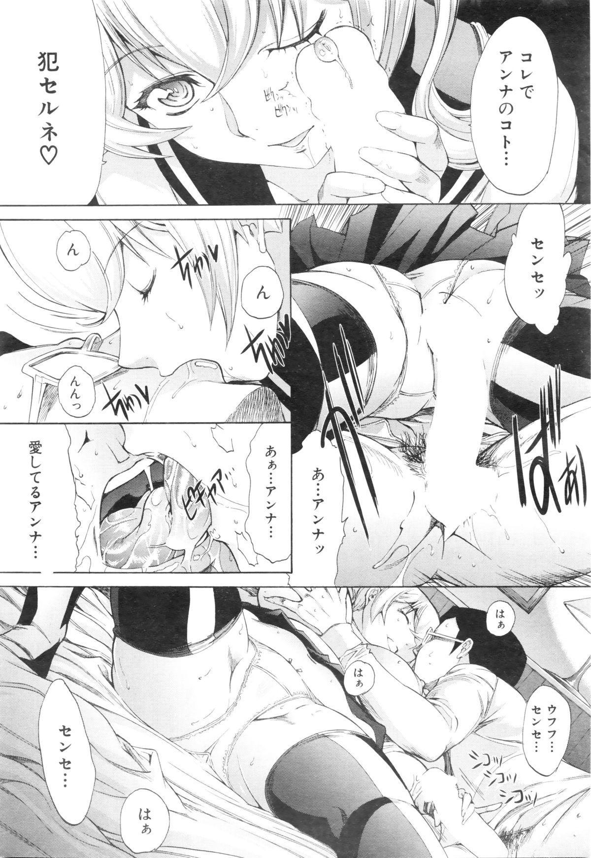 COMIC Mugen Tensei 2016-01 13