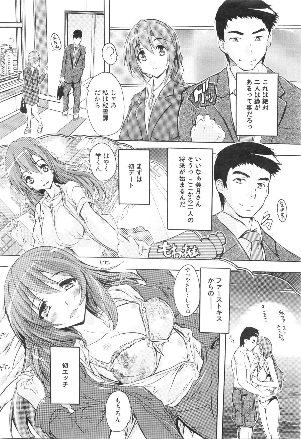 COMIC Mugen Tensei 2016-01 139