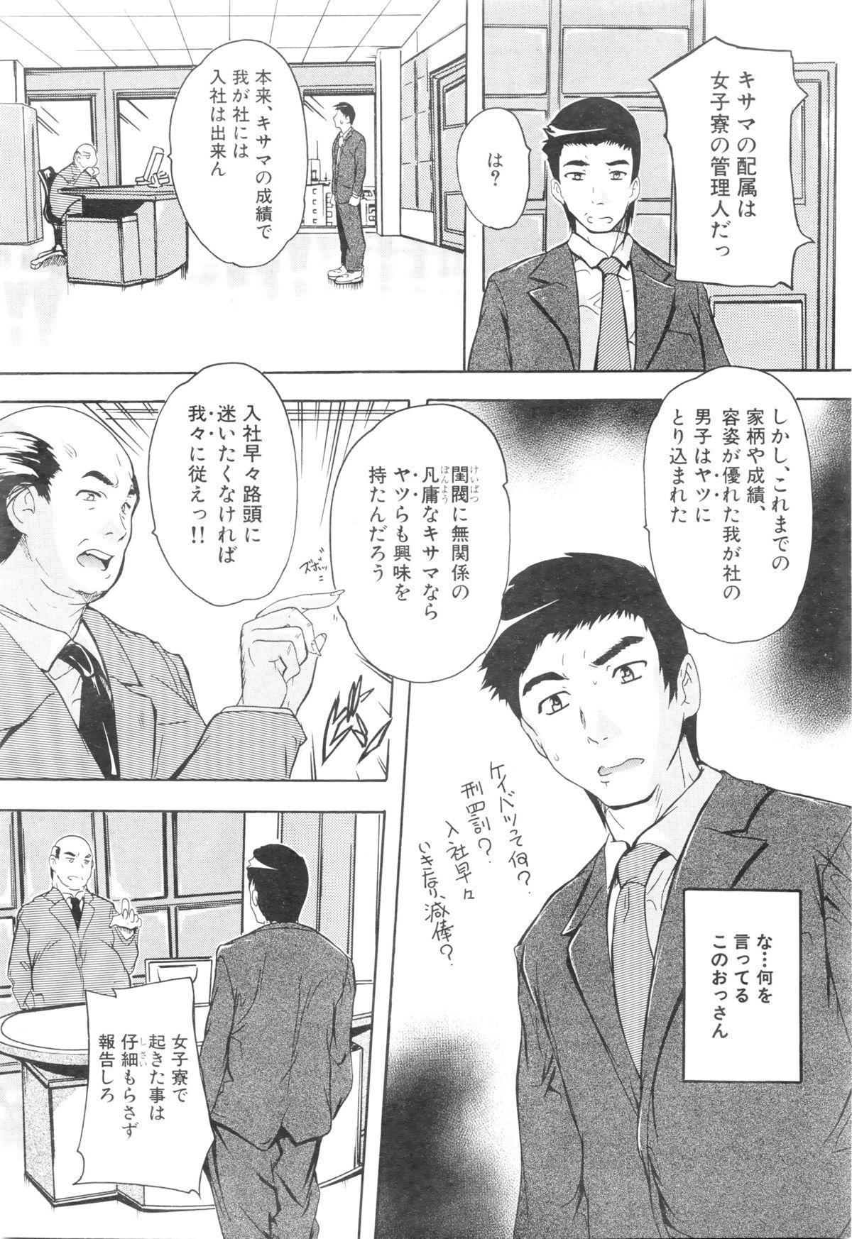 COMIC Mugen Tensei 2016-01 141