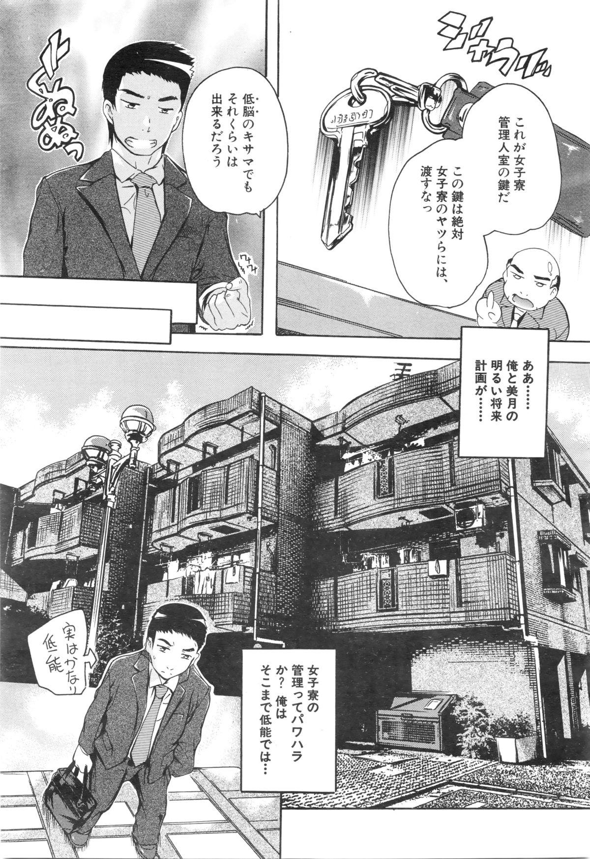 COMIC Mugen Tensei 2016-01 142