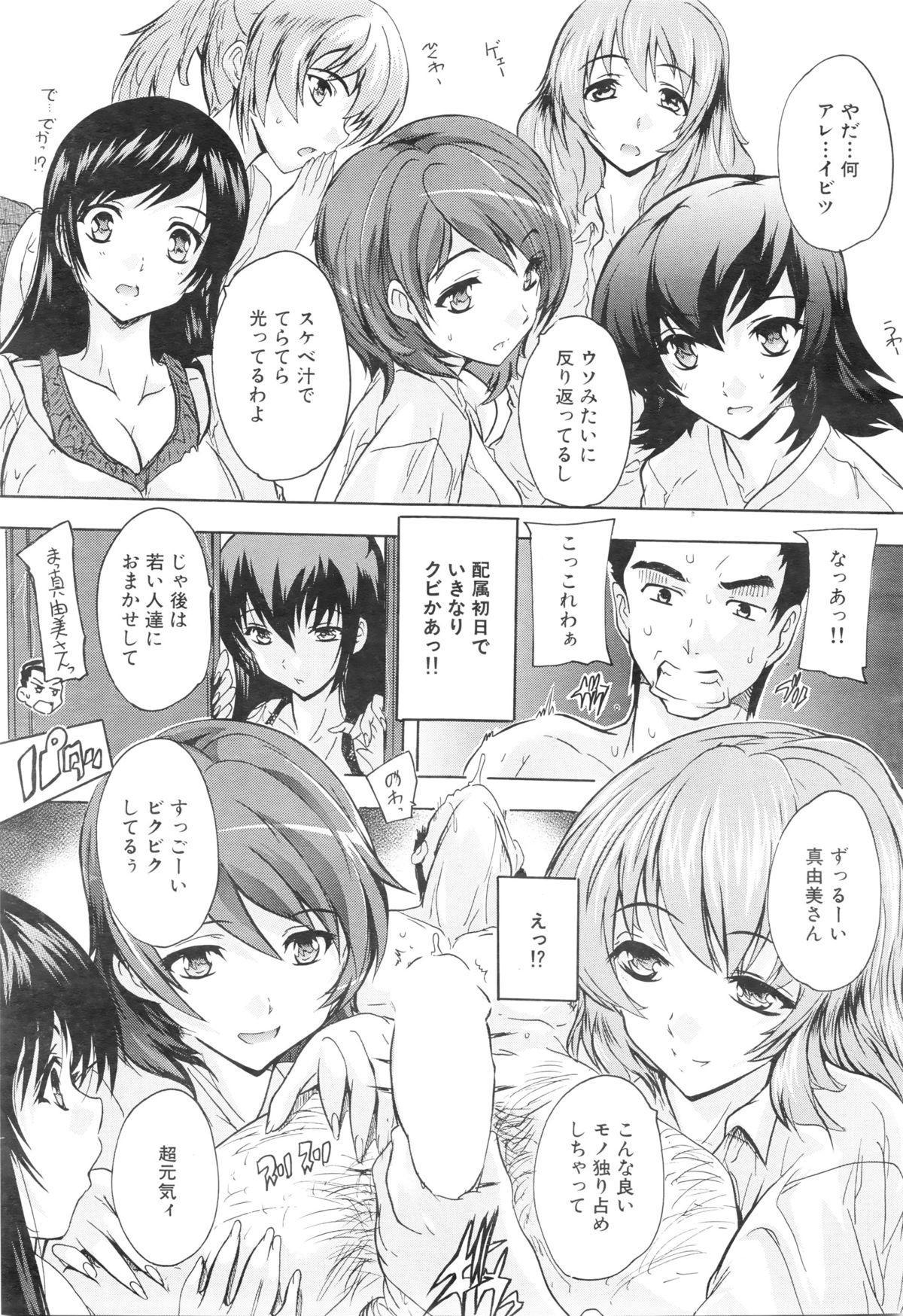 COMIC Mugen Tensei 2016-01 160