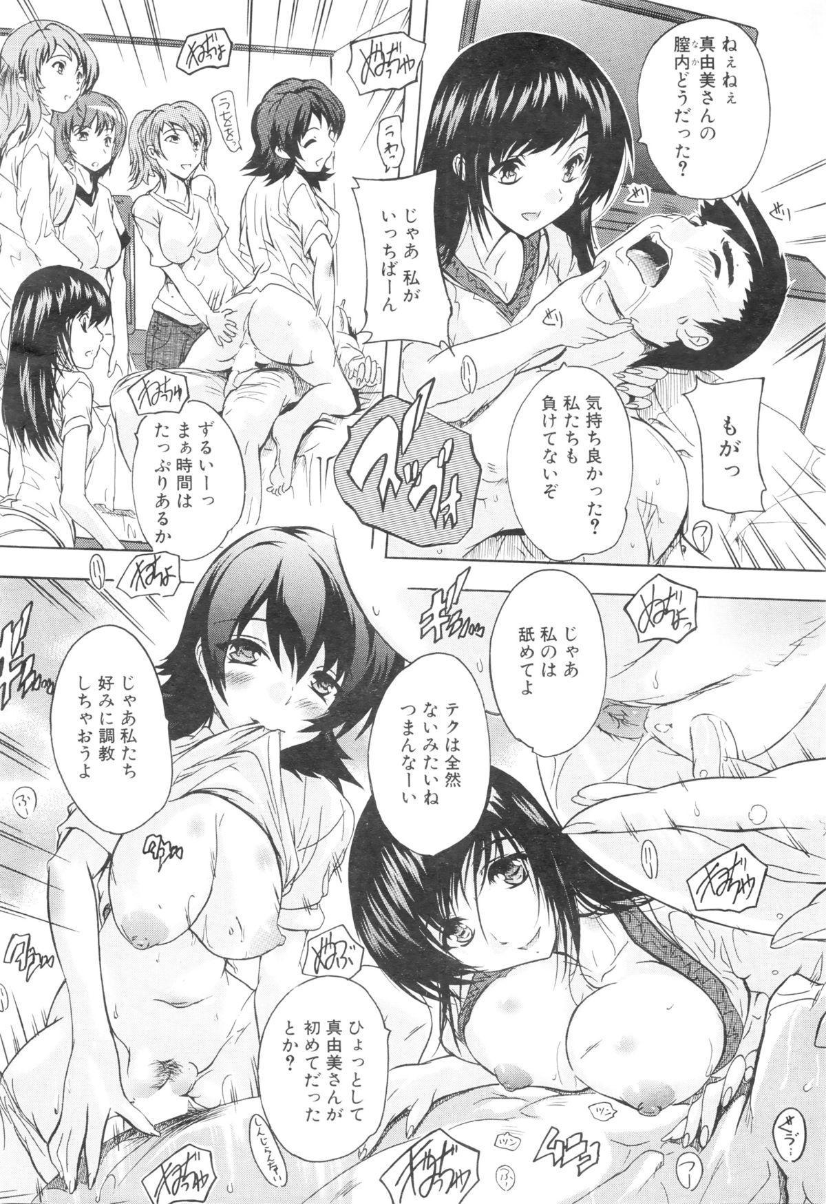 COMIC Mugen Tensei 2016-01 161