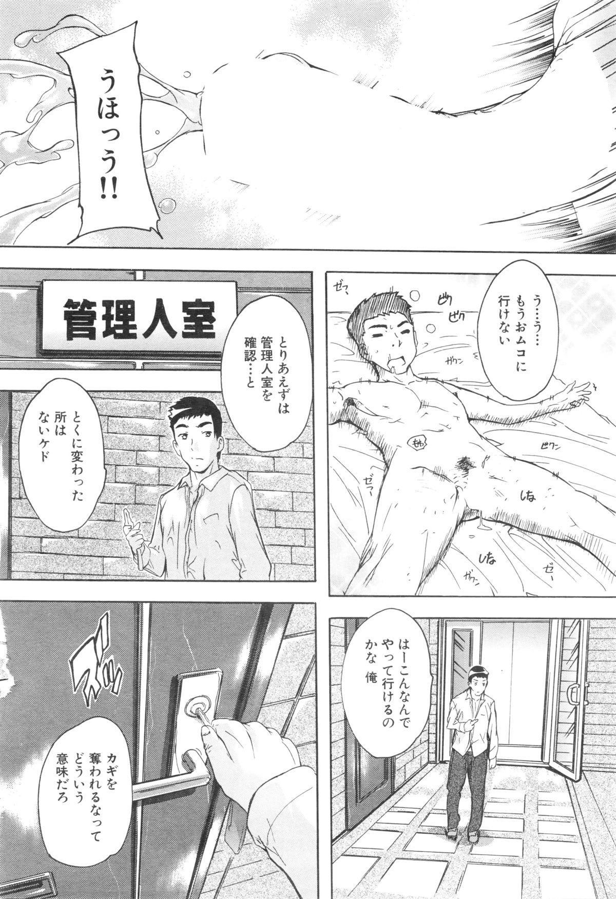 COMIC Mugen Tensei 2016-01 165