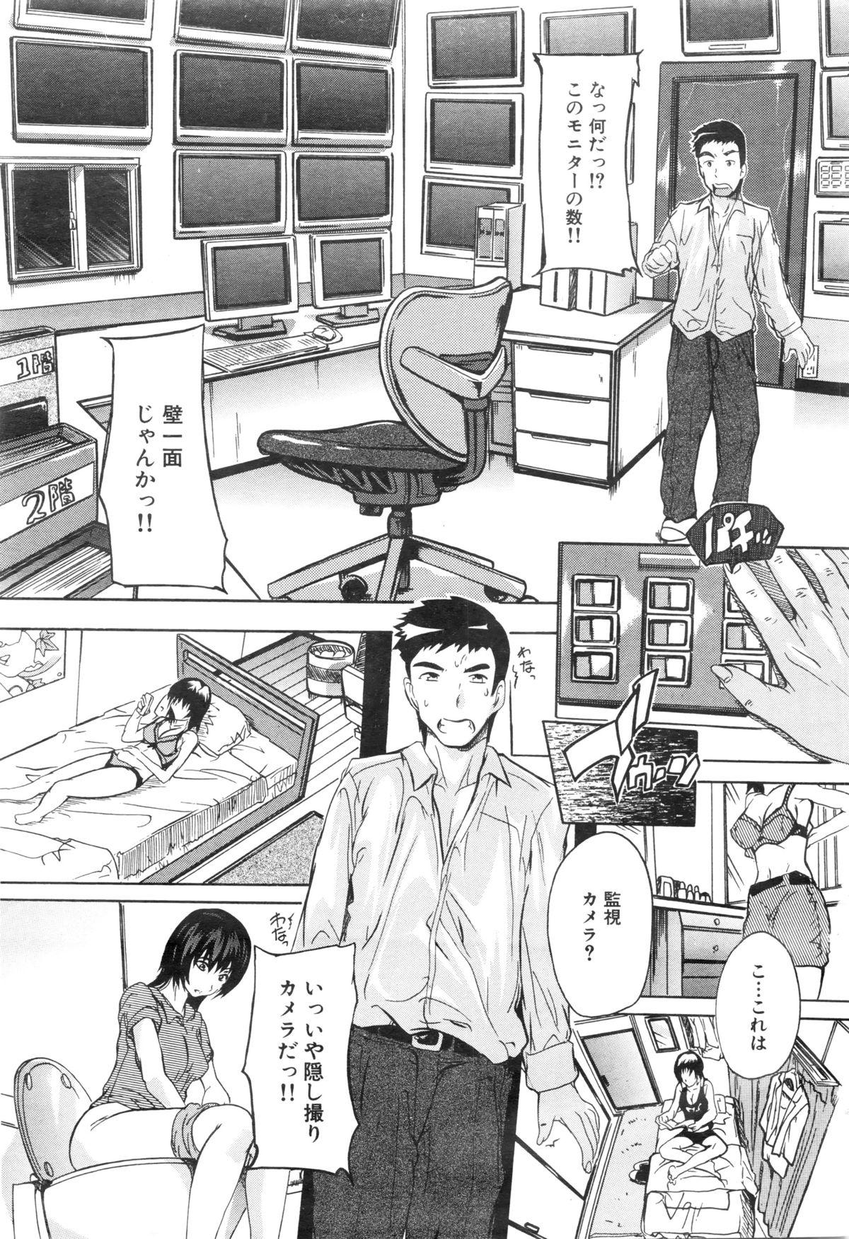 COMIC Mugen Tensei 2016-01 166