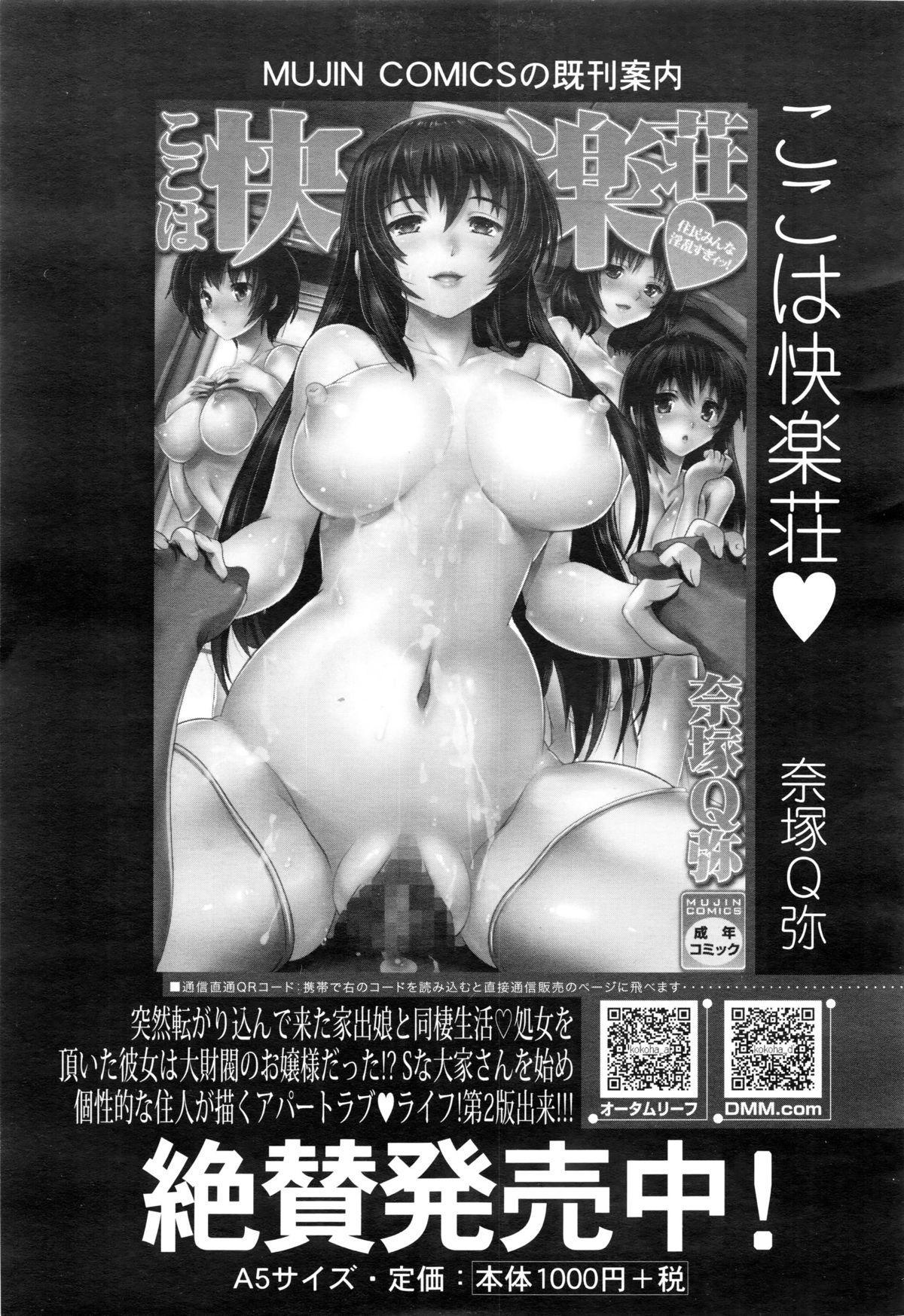 COMIC Mugen Tensei 2016-01 168