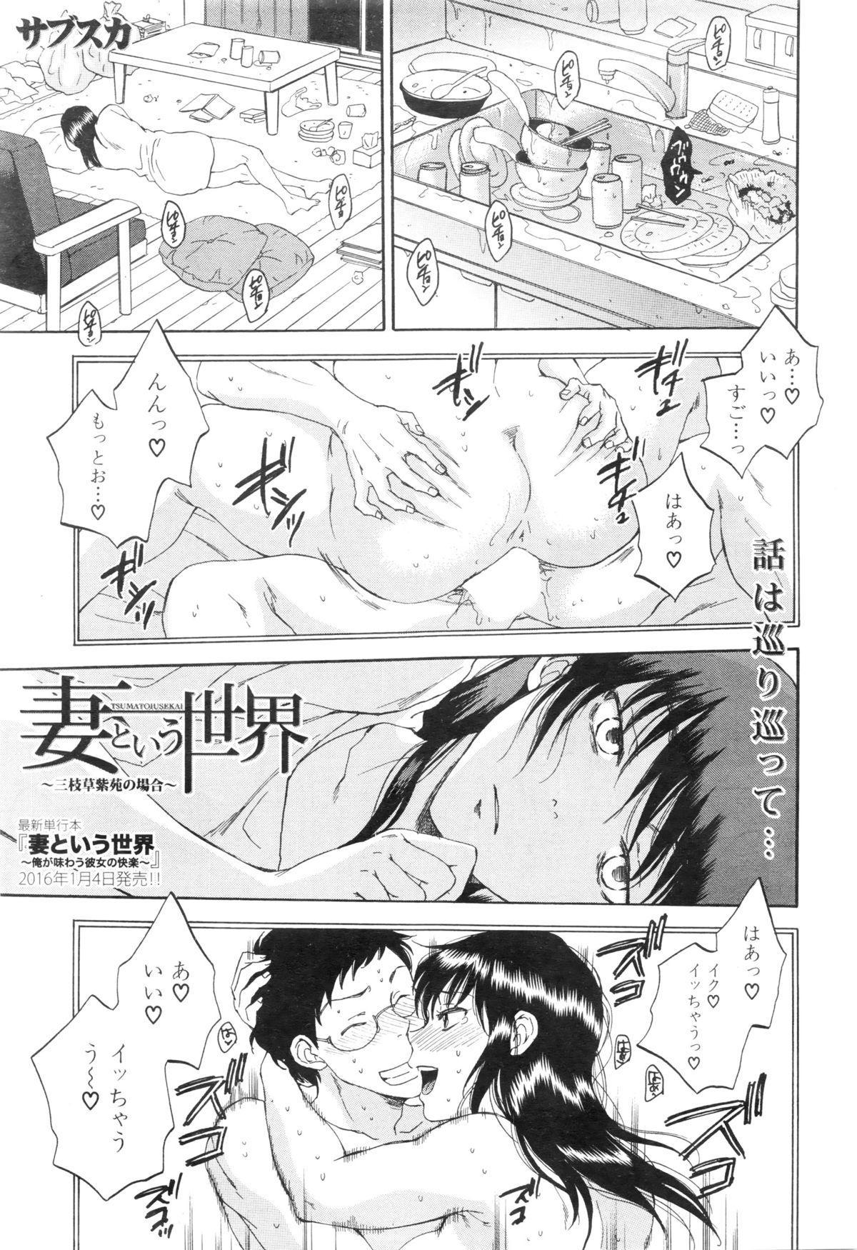 COMIC Mugen Tensei 2016-01 174
