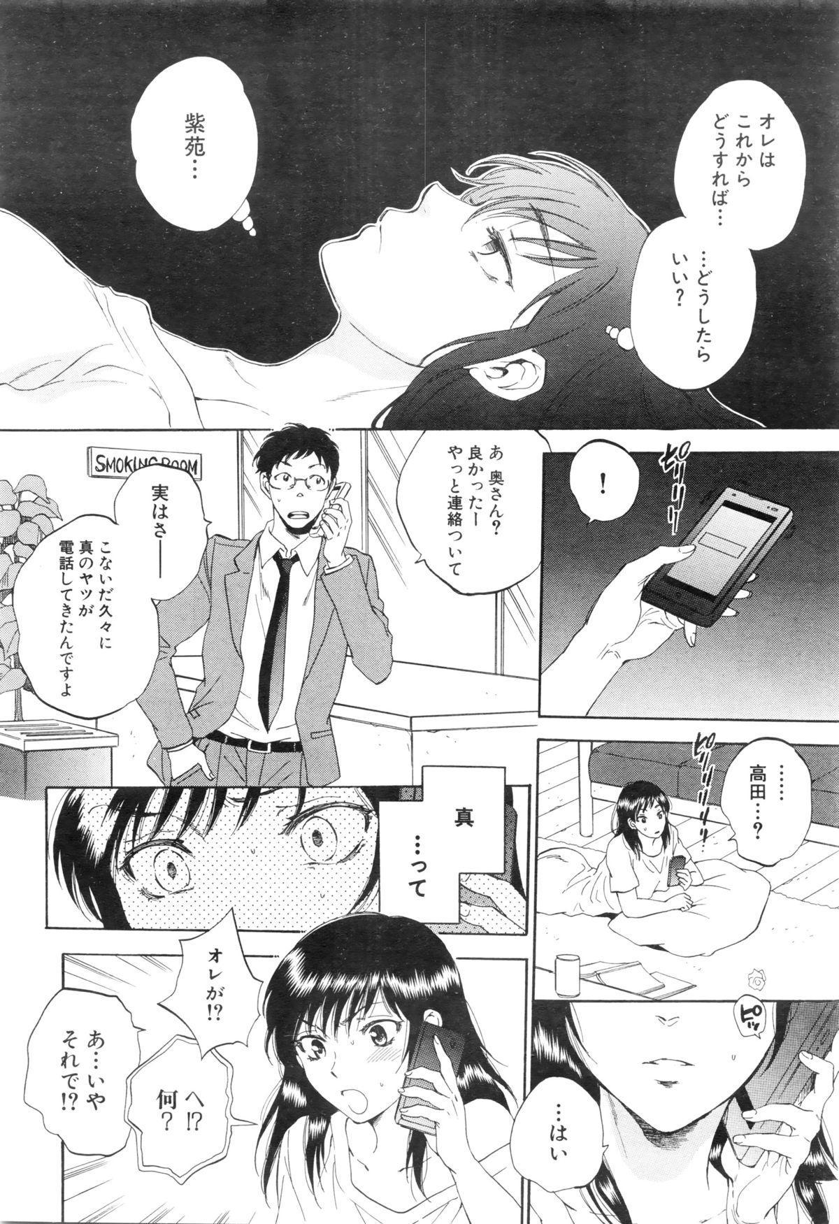 COMIC Mugen Tensei 2016-01 177