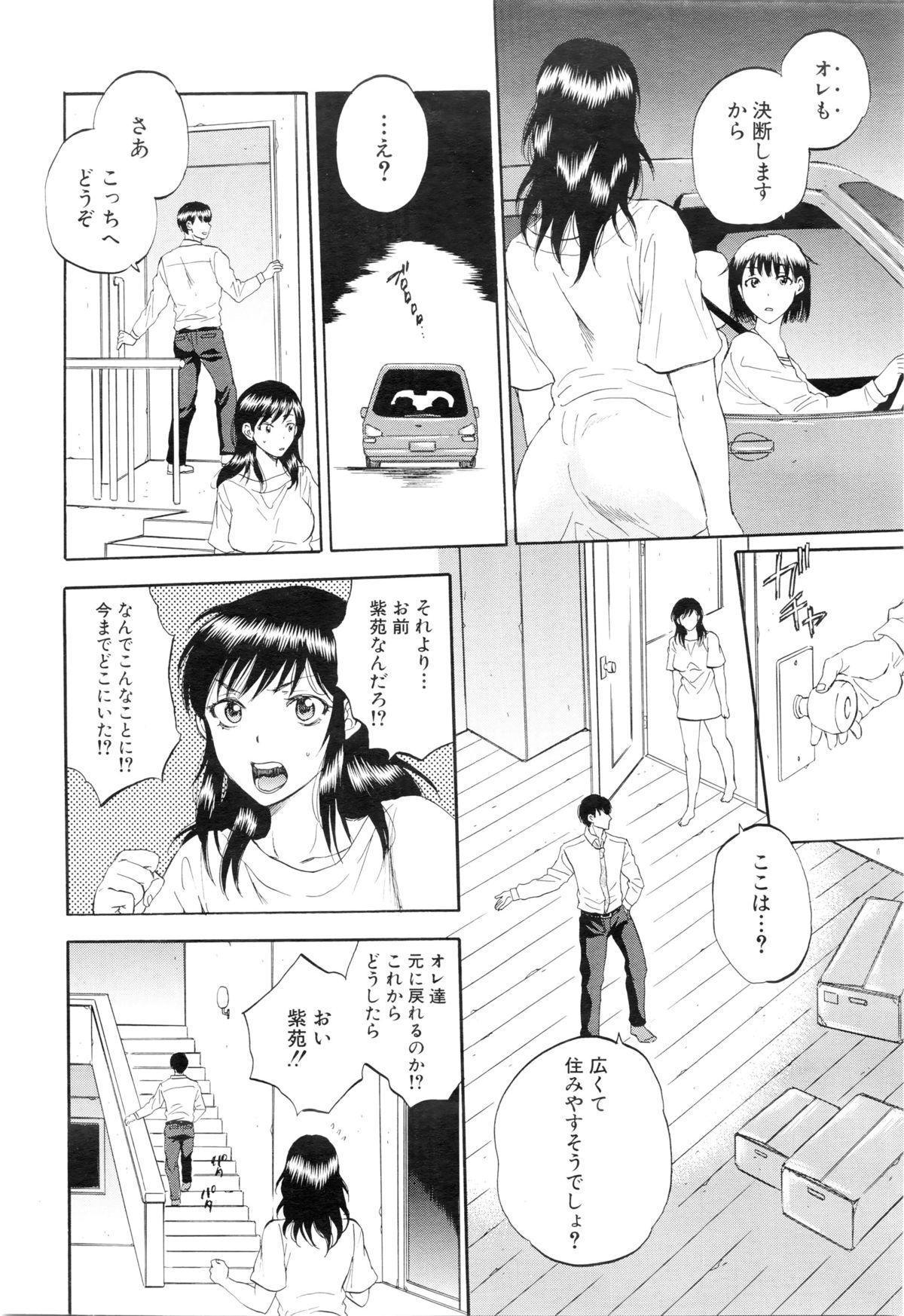 COMIC Mugen Tensei 2016-01 183