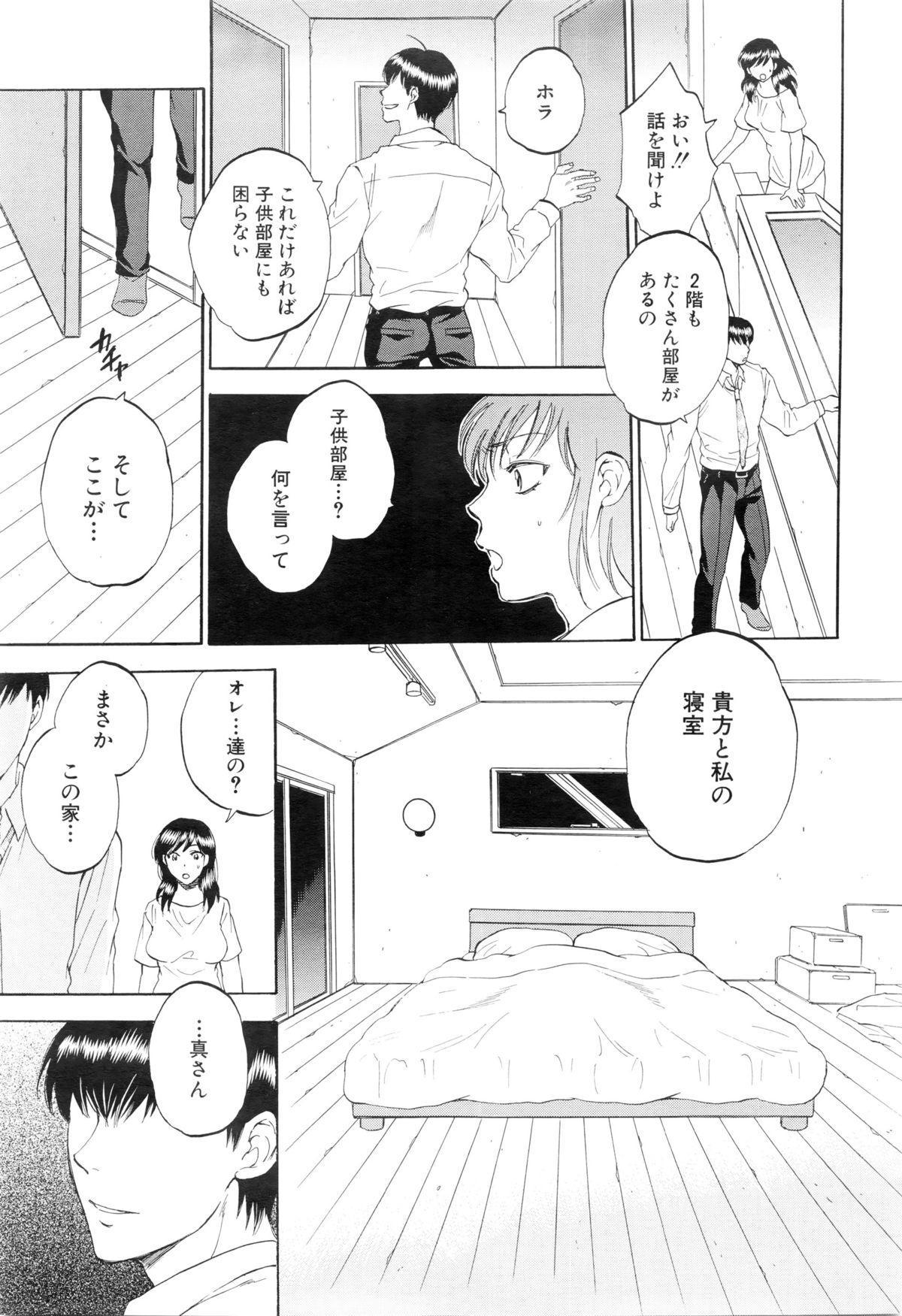 COMIC Mugen Tensei 2016-01 184