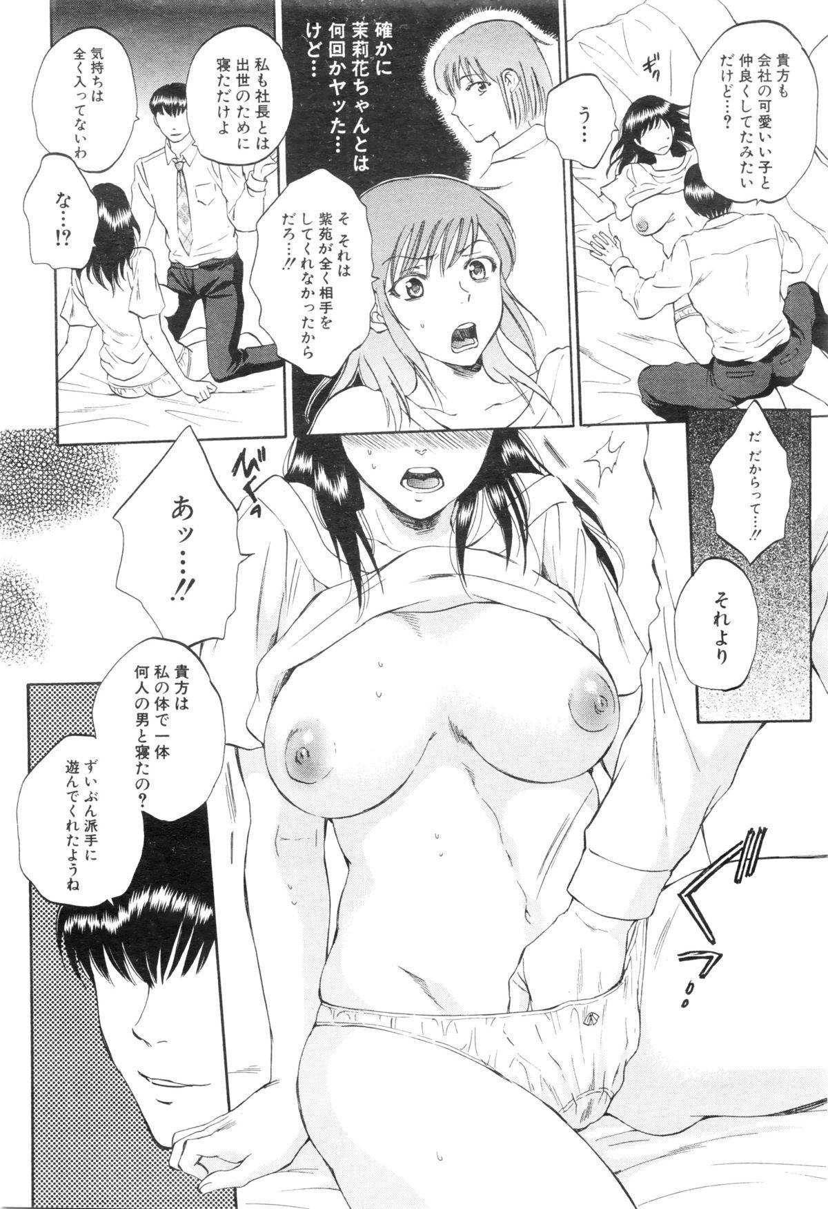 COMIC Mugen Tensei 2016-01 189