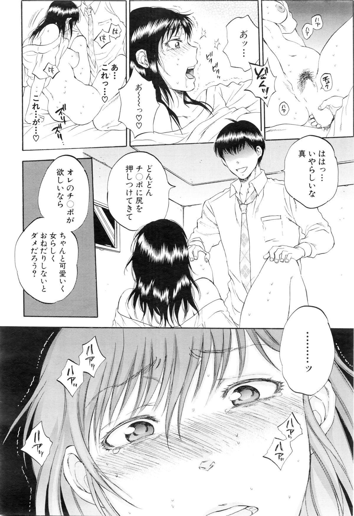 COMIC Mugen Tensei 2016-01 203