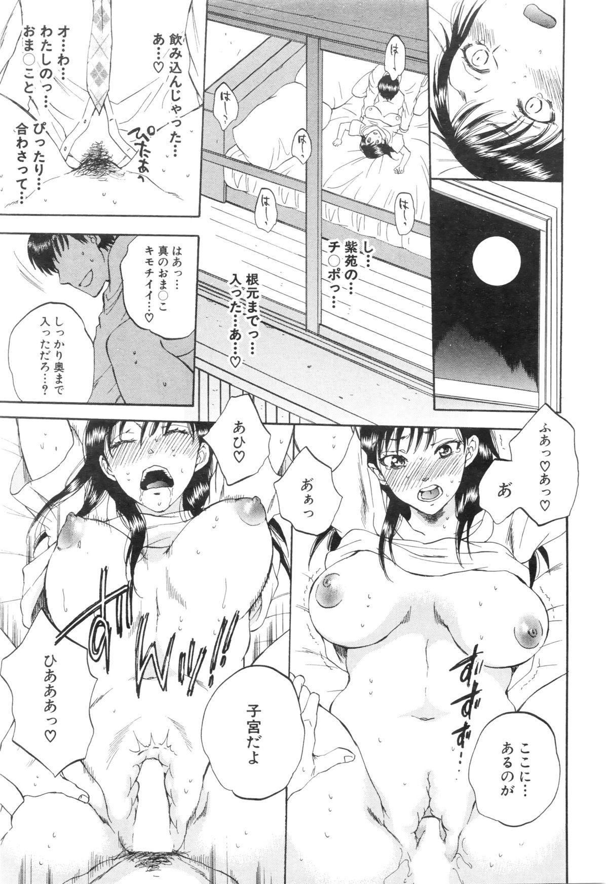 COMIC Mugen Tensei 2016-01 206