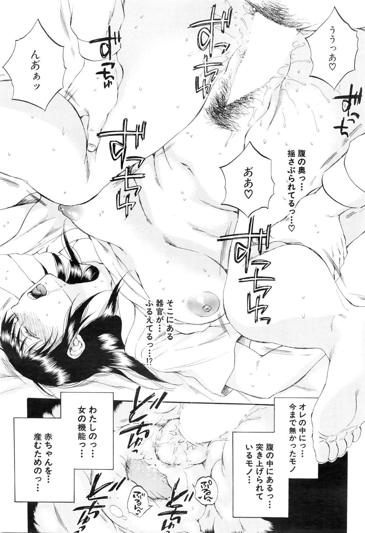 COMIC Mugen Tensei 2016-01 207